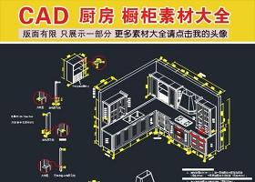 原创全套CAD整体厨房橱柜施工图纸素材库-版权可商用