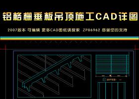 原创铝格栅垂板吊顶施工CAD节点详图-版权可商用