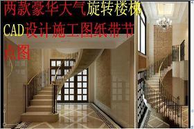 原创豪华旋转楼梯CAD设计施工图纸-版权可商用