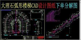 原创大理石弧形楼梯CAD设计图纸下单分解图