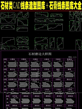 建筑装饰石材_原创石材类CAD线条造型石膏线大样模板-版权可商用_CAD图库 【建 ...