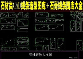 原创石材类CAD线条造型石膏线大样模板-版权可商用