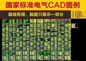 原创国家标准电气CAD图例-版权可商用