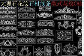 原創大理石花紋石材線條歐式花紋CAD-版權可商用