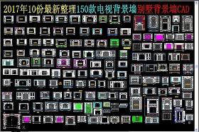 原创大理石电视背景墙CAD