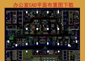 原创办公室CAD平面布置装修图纸-版权可商用