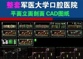 原创军医大学口腔医院CAD图纸