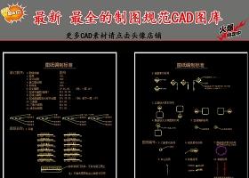 原创的制图规范CAD图库-版权可商用
