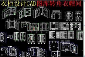 原創衣柜CAD設計圖庫-版權可商用