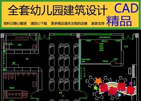 原创幼儿园CAD全套平面装修图