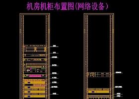 原創機房網絡機柜布置圖立面大樣圖圖塊CAD模板-版權可商用