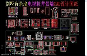 原创别墅背景墙电视机背景墙CAD设计图纸-版权可商用