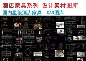 原创酒店家具系列设计CAD图库-版权可商用