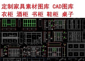 原创定制家具素材图库CAD图-版权可商用