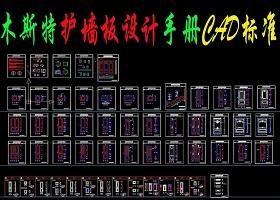 原创木斯特护墙板设计cad手册模块-版权可商用
