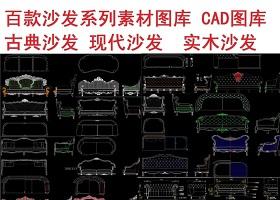 原创百款沙发设计素材CAD图库-版权可商用