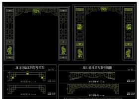 原创新中式经典屏风花格垭口隔断CAD图库-版权可商用