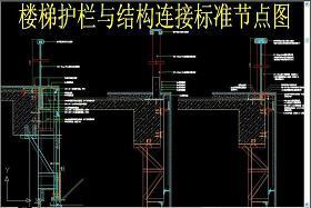 原创楼梯护栏与结构连接标准节点图-版权可商用