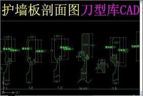 原创护墙板剖面图刀型库CAD-版权可商用