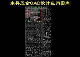 原创CAD家具五金图库-版权可商用