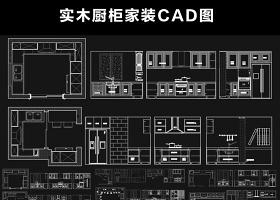 原创橱柜CAD图纸整体实木厨柜家装CAD图纸设计