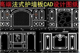 原创高端法式护墙板CAD设计图纸-版权可商用