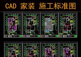 原创CAD家装施工标准图最标准施工图学习