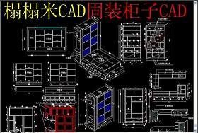 原创榻榻米CAD固装柜子CAD