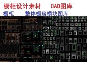 原創櫥柜設計素材CAD圖庫-版權可商用