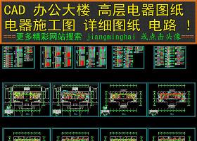 原创CAD商业建筑办公大楼电路施工图-版权可商用
