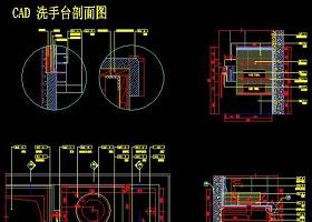 原创CAD卫生间洗手台洗手盆剖面图立面图图库-版权可商用