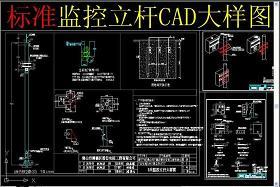 原创监控立杆CAD大样图