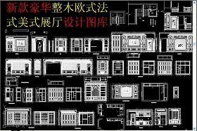 原创新款豪华整木欧式法式美式展厅设计图库