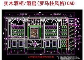 原创实木酒柜酒窑设计CAD图-版权可商用