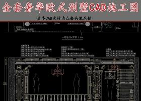 原创全套欧式精品别墅CAD施工图-版权可商用
