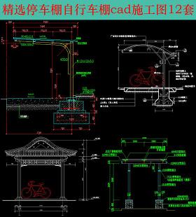 雨棚3d模型_原创停车棚自行车棚电动车棚cad设计施工图-版权可商用_CAD图库 ...