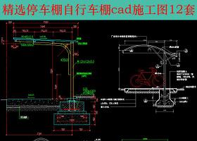 原创停车棚自行车棚电动车棚cad设计施工图-版权可商用