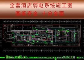 原创十分齐全的酒店弱电工程cad系统施工图-版权可商用