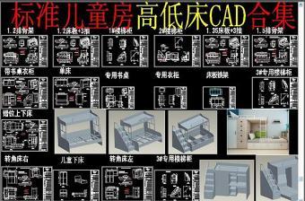 原创高低床CAD-版权可商用