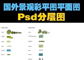 原创国外景观设计psd分层彩平图平面图总平图-版权可商用