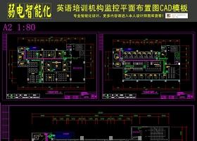 原创英语培训机构安防监控平面布置图CAD模板-版权可商用