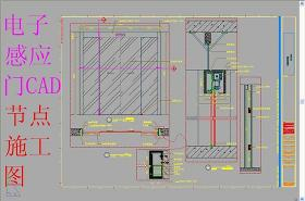 原创电子感应门CAD节点施工图-版权可商用