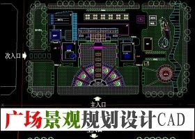 原创广场景观规划设计CAD图纸-版权可商用
