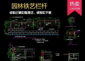 原创园林铁艺栏杆CAD设计图