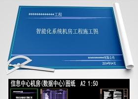 信息中心(数据中心)机房CAD全套施工图