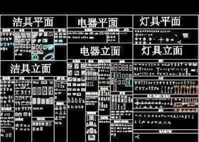 立面图块、灯具平面autocad免费下载11