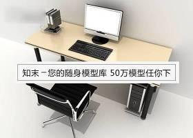 现代实木办公桌椅组合3D模型免费下载下载 现代实木办公桌椅组合3D模型免费下载下载