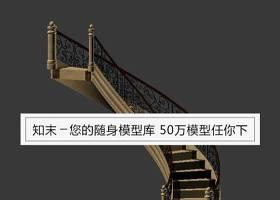 [楼梯栏杆] 旋转楼梯3D模型下载 [楼梯栏杆] 旋转楼梯3D模型下载