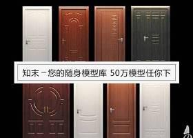 高品質門3D模型下載 高品質門3D模型下載