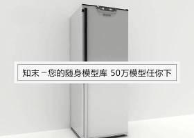 冰箱3d模型下载 冰箱3d模型下载